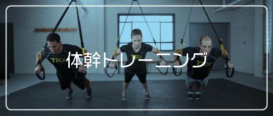 下関LUANA 体幹トレーニング