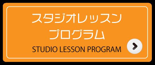 下関LUANA スタジオレッスンプログラム