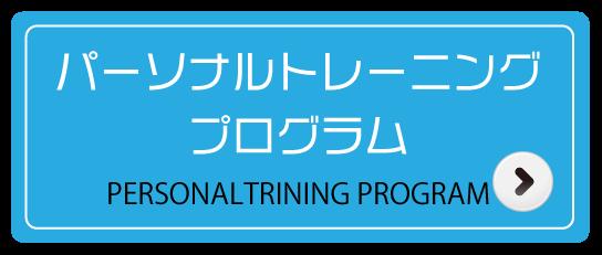 下関LUANA パーソナルトレーニング